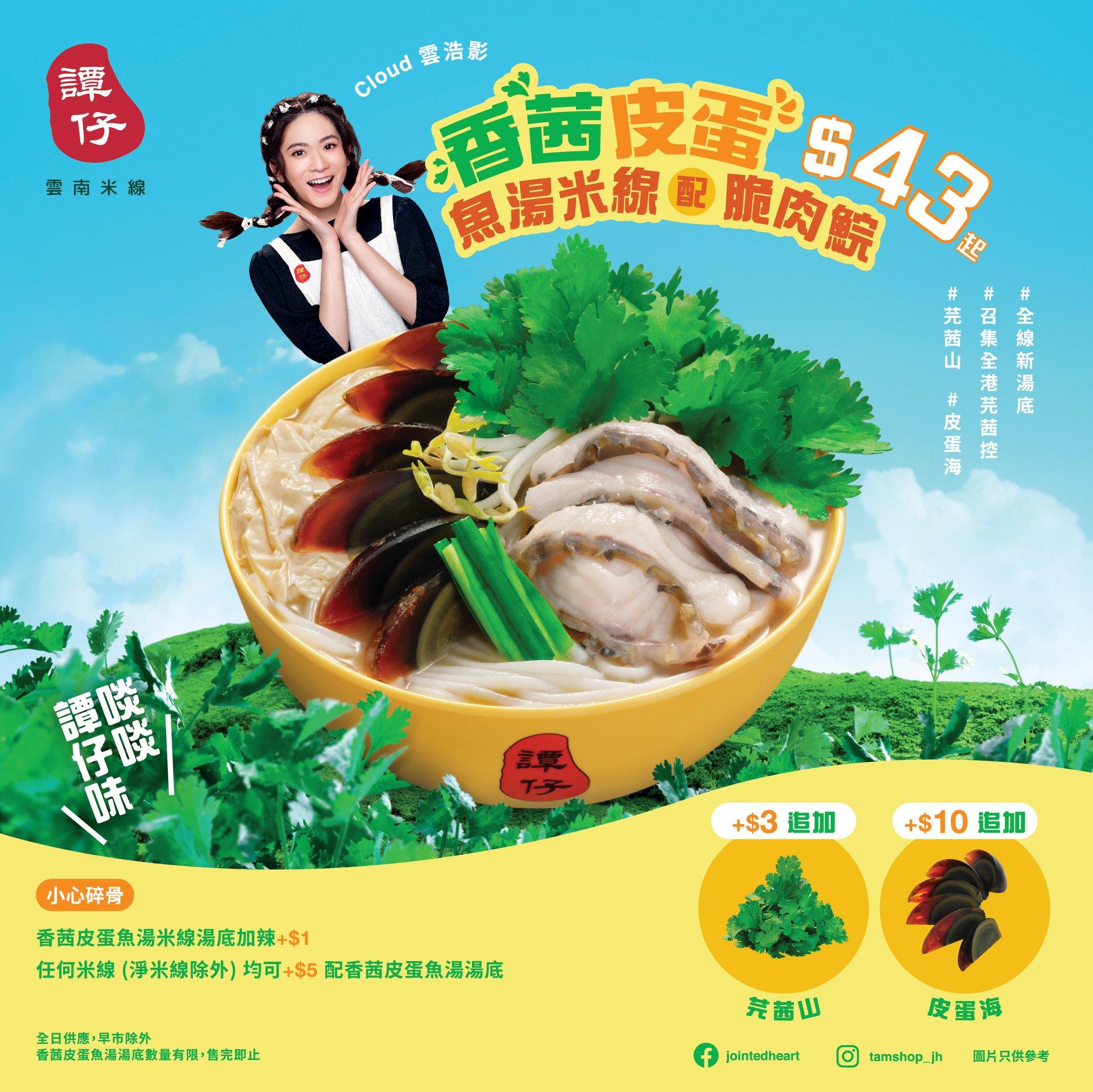 香茜皮蛋魚湯米線配脆肉鯇