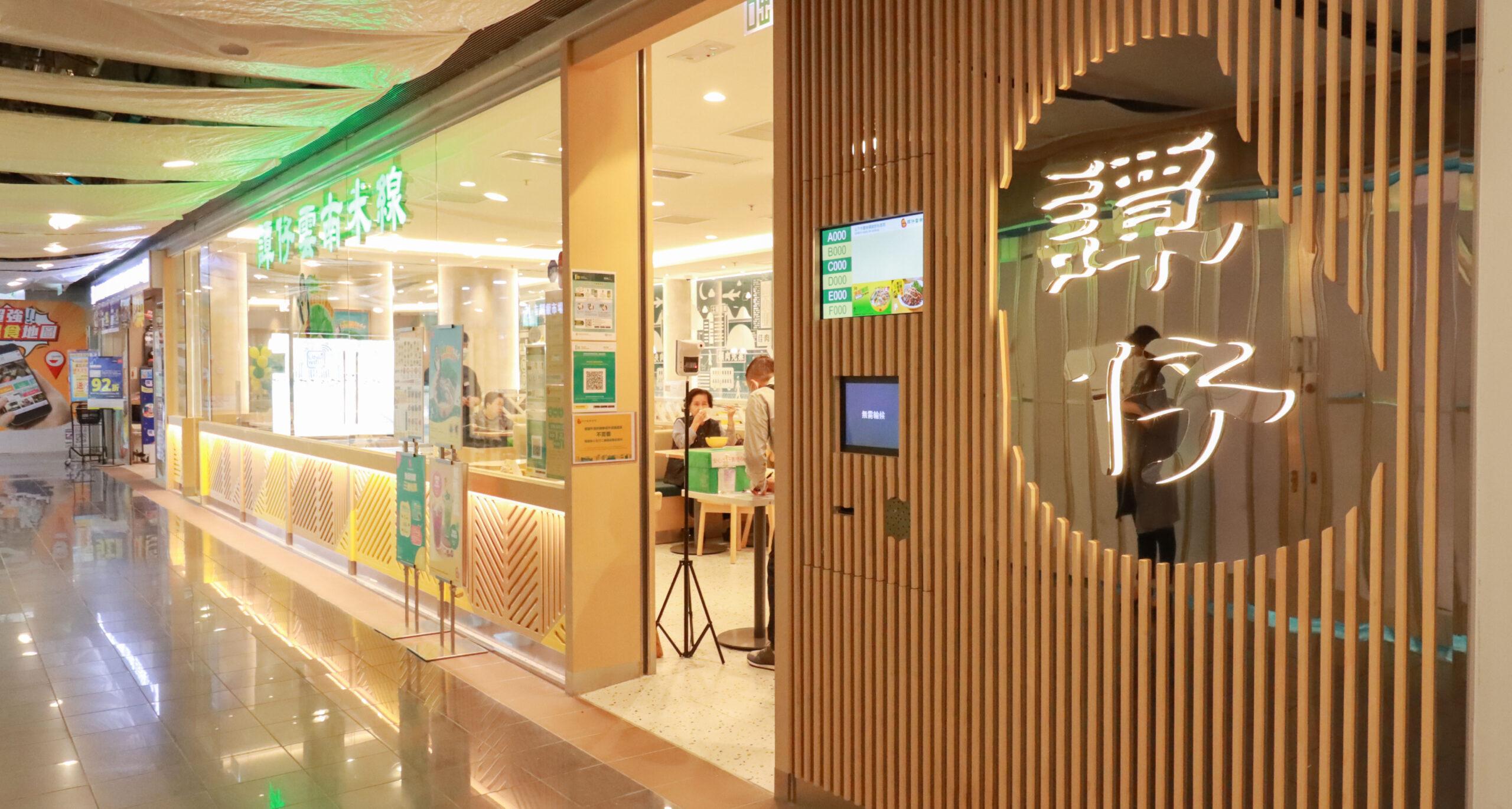 愛東商場店