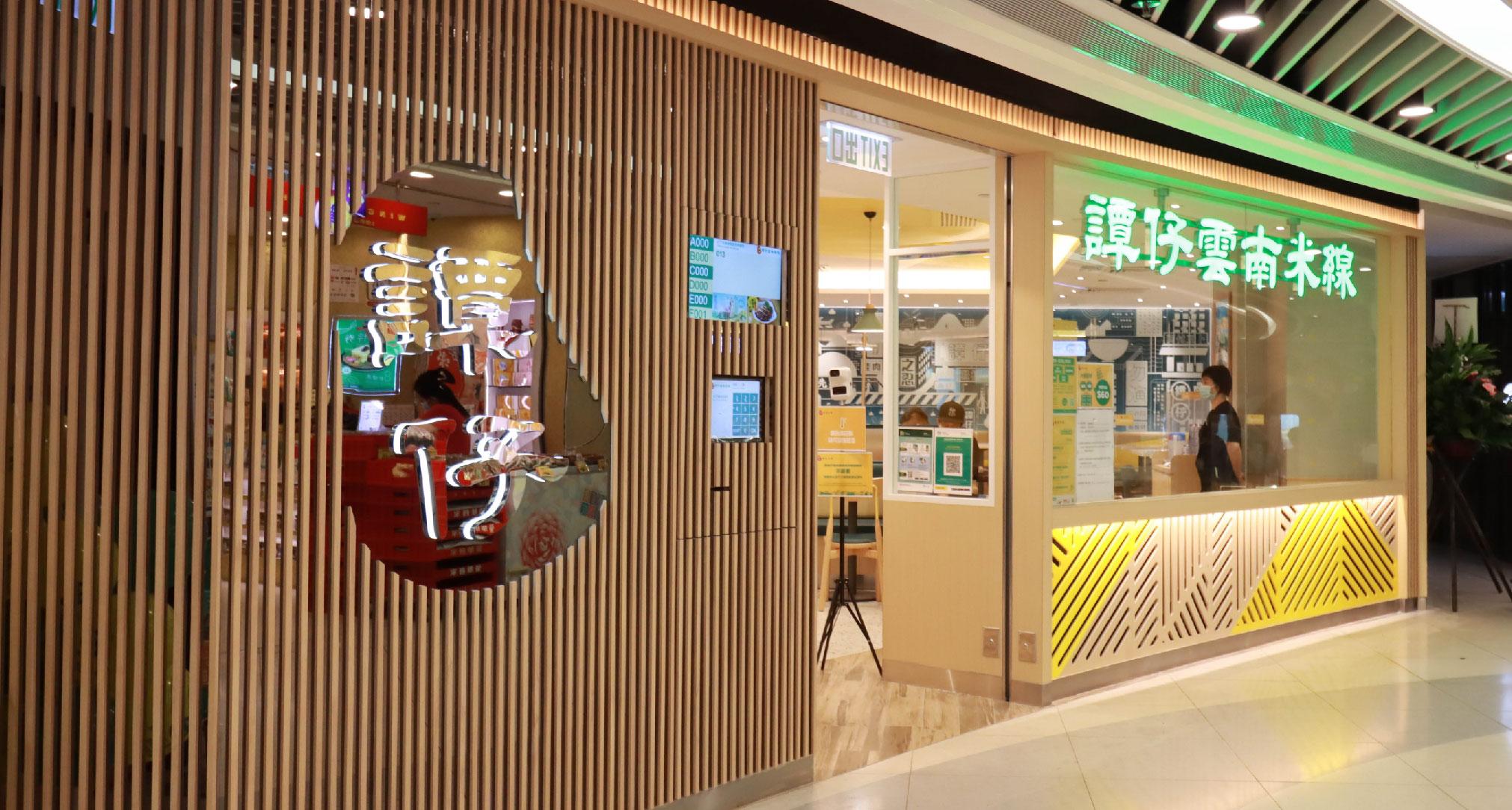 樂富廣場店