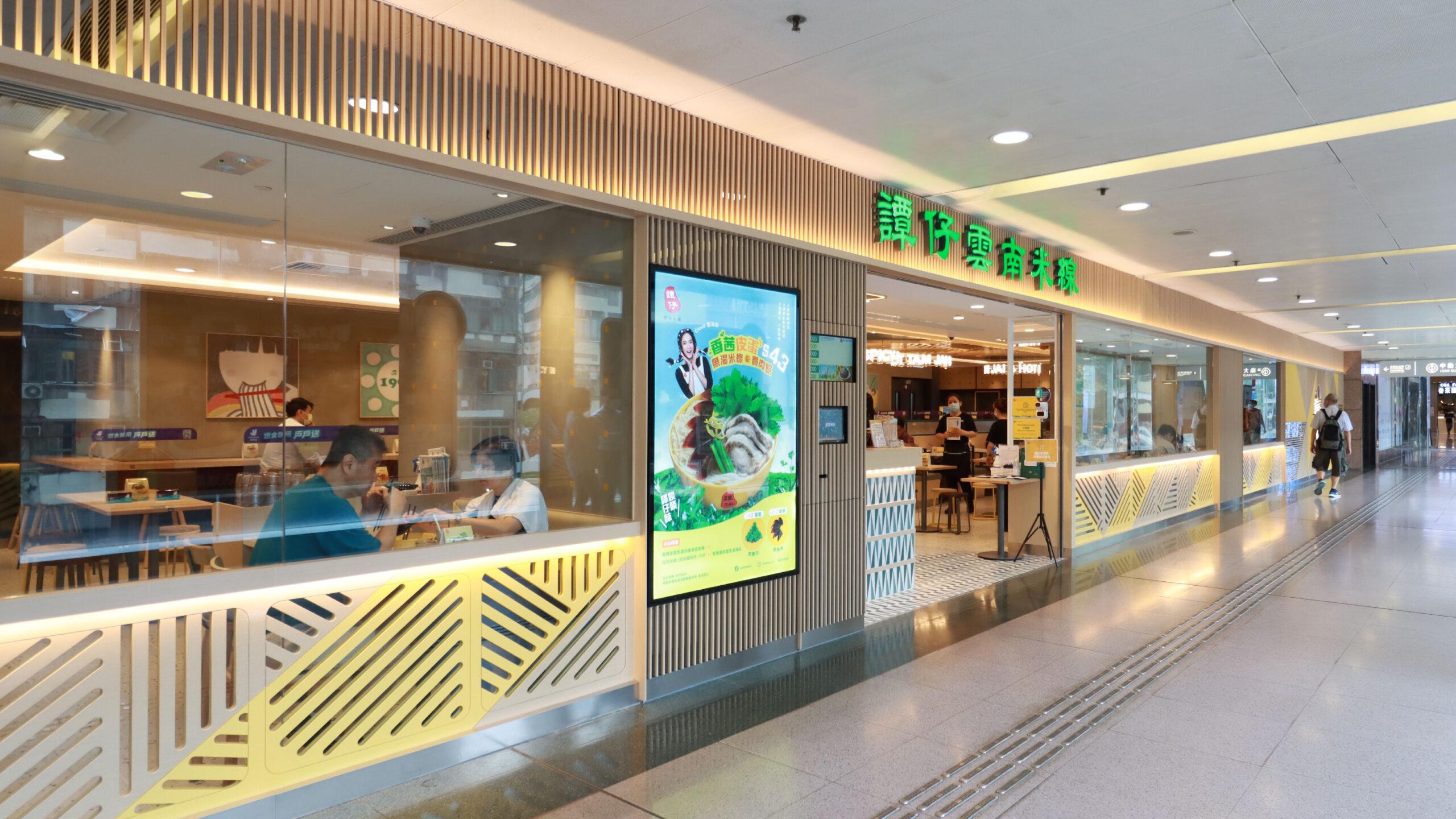 荃灣愉景新城店