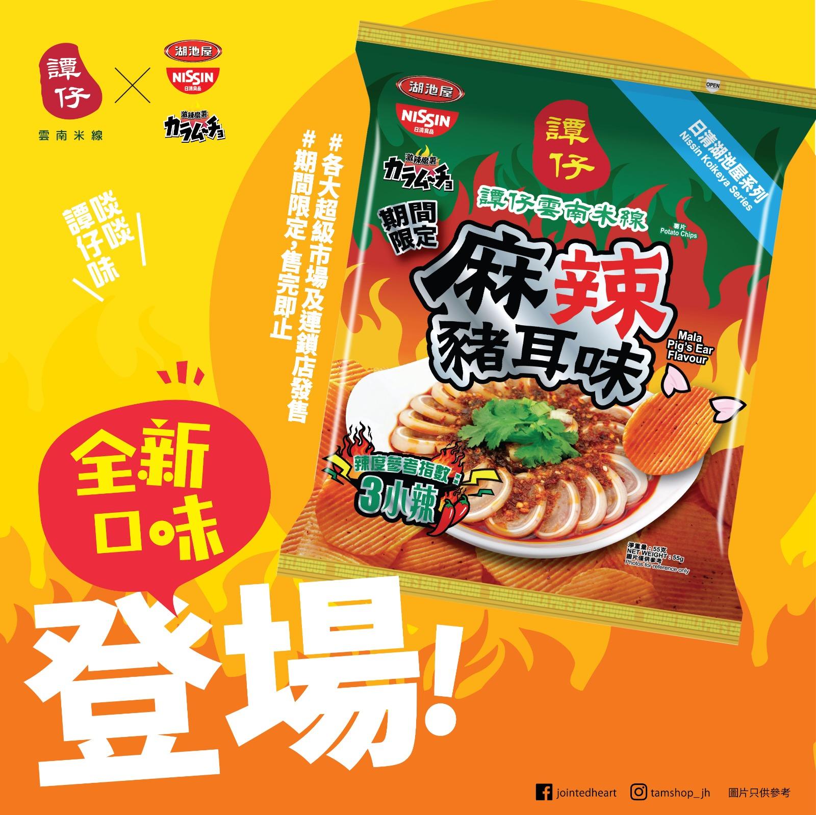 譚仔麻辣豬耳味薯片